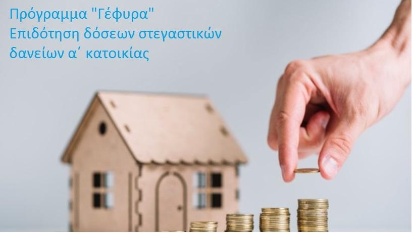 Επιδότηση στεγαστικών δανείων